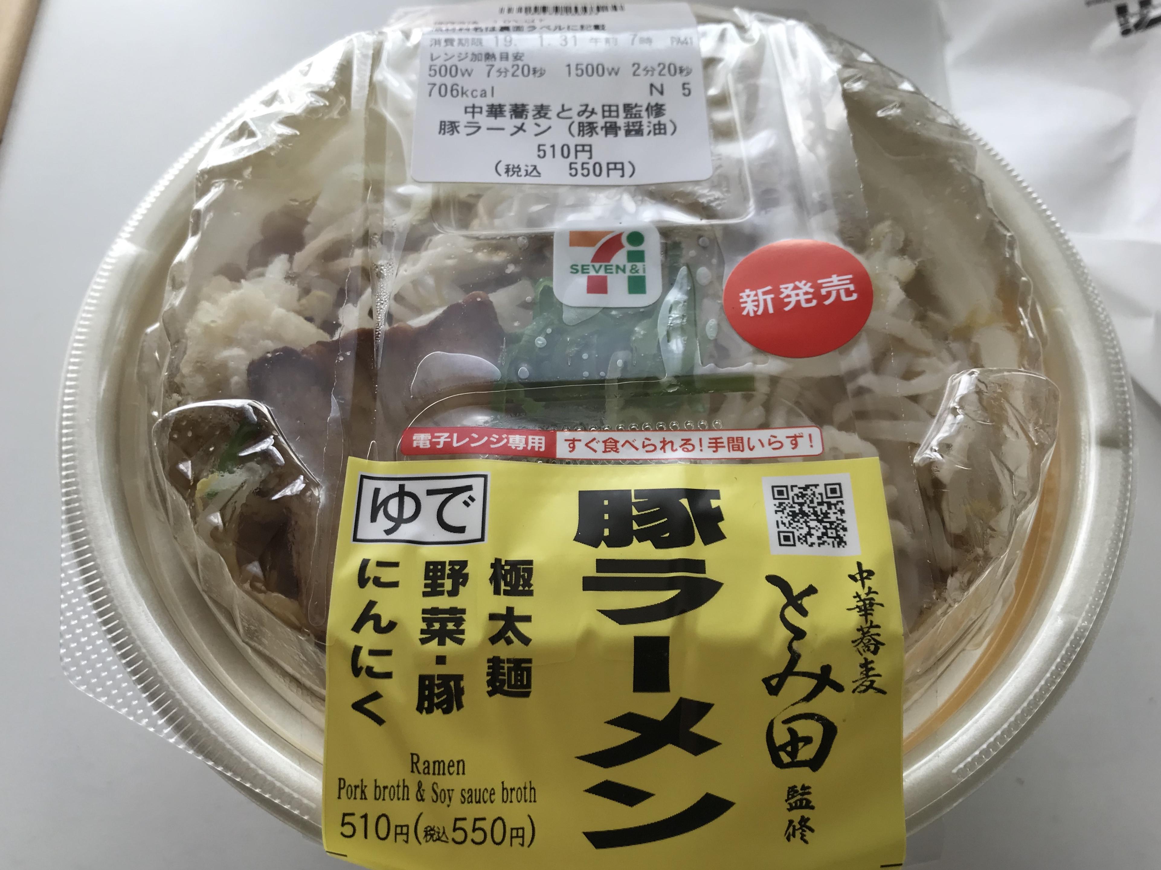 ラーメン セブン 豚 セブンイレブンの二郎系豚ラーメンがウマすぎてヤバい【とみ田監修】