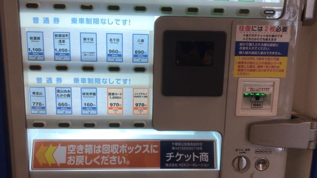 TXつくば駅付近に乗車割引券の自販機あり