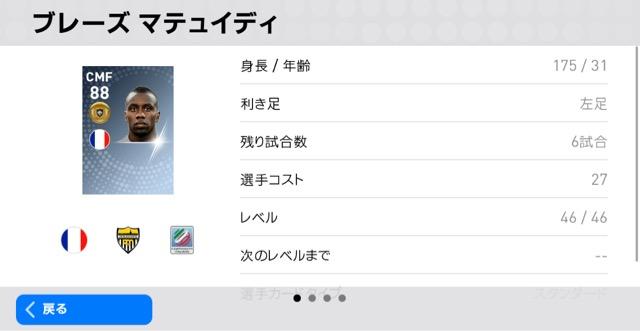 ウイイレアプリ2020黒玉昇格マテュイディ