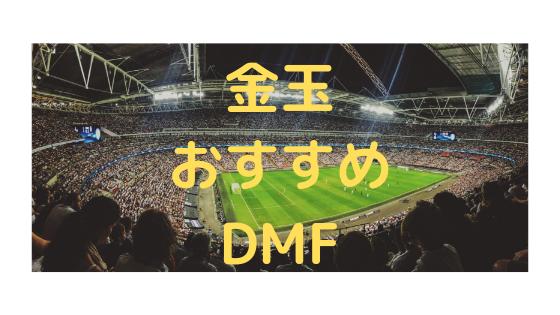 ディアワラウイイレアプリ DMFおすすめ