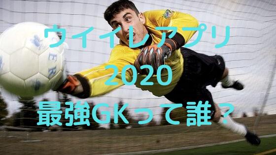 ウイイレアプリ2020最強GK