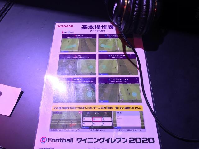 東京ゲームショウウイイレアプリ操作方法