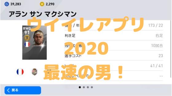 ウイイレアプリ2020最速の男