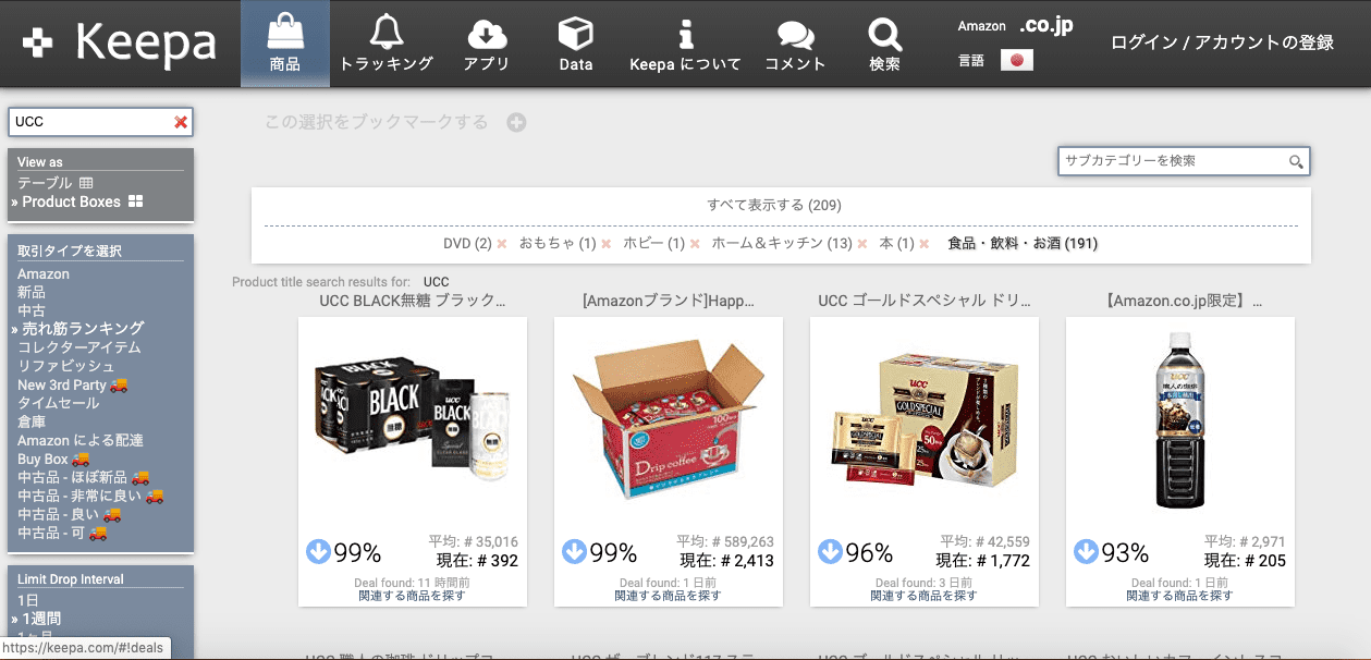 Amazonでお得価格の見極め方【keepaを使えば解決】