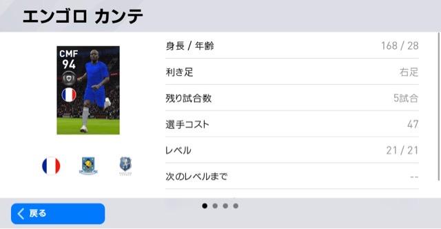 Fp ウイイレ アプリ