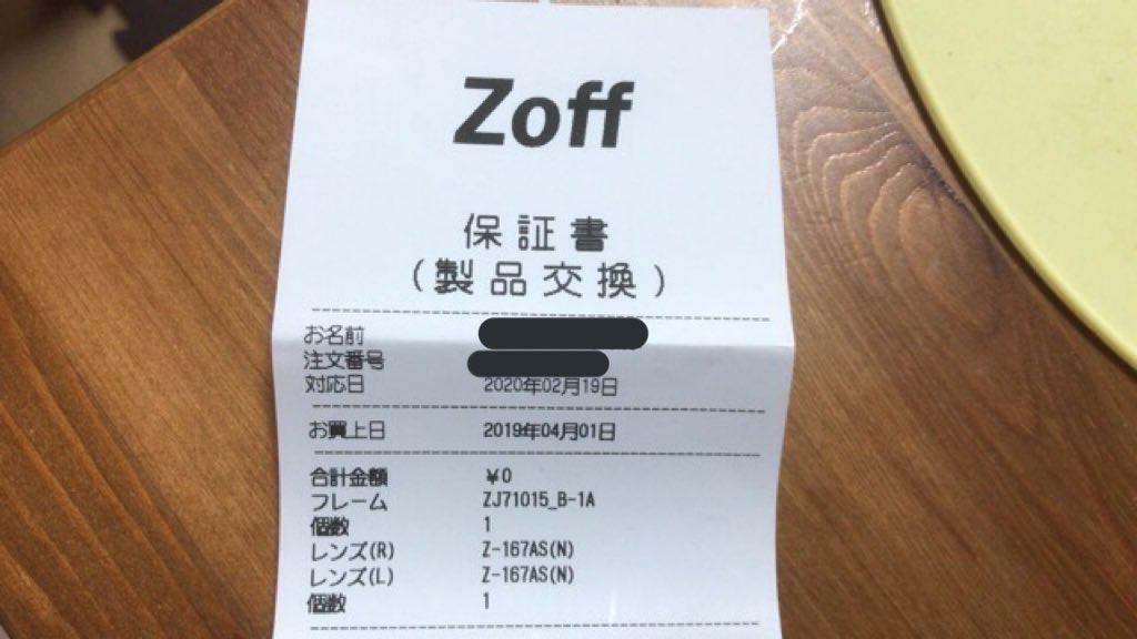 Zoffでメガネを交換