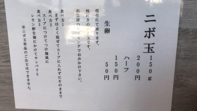 吉川市煮干しラーメン舞