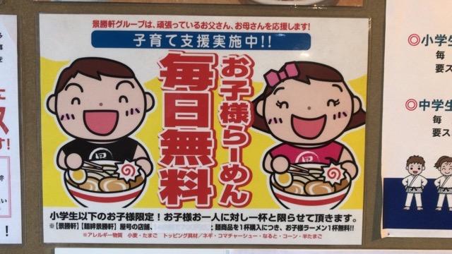 景勝軒栃木平柳町店