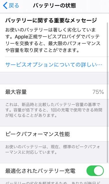 iphone バッテリーの容量確認
