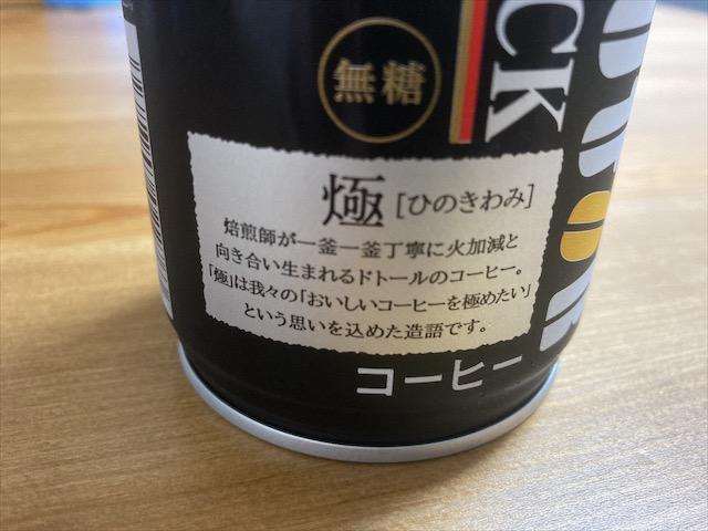 ドトールの缶コーヒーがおいしい