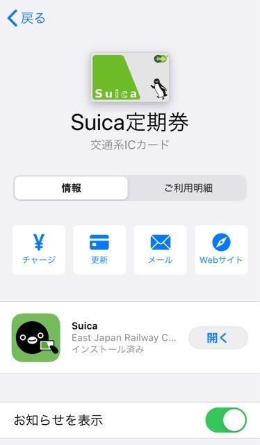 iphoneののSuicaを削除する方法