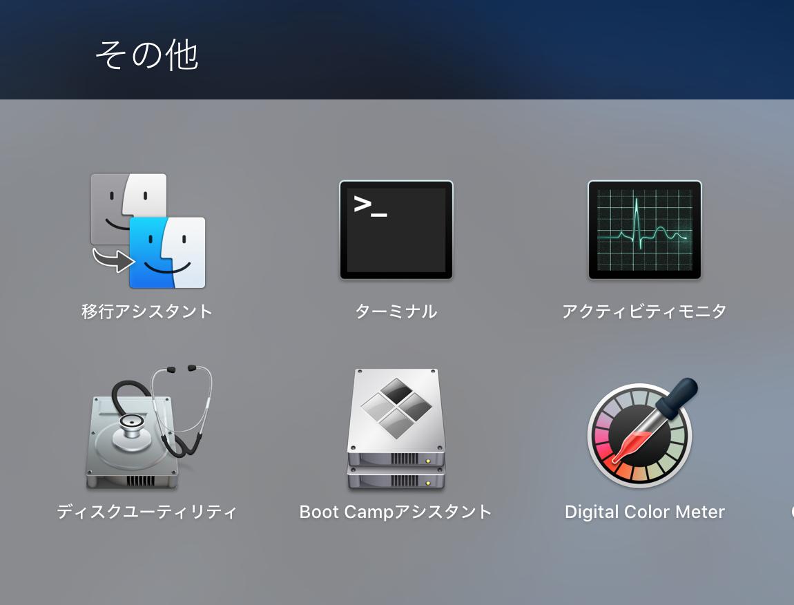 macのターミナル