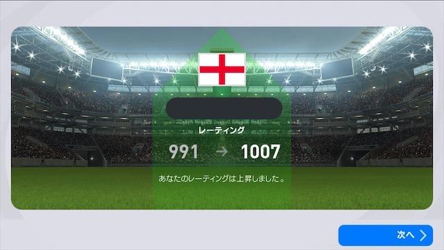 ウイイレアプリ2021レート1000