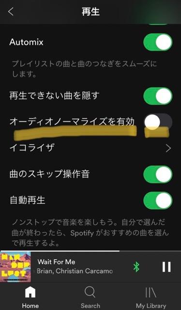 Spotifyの音が小さいを改善する